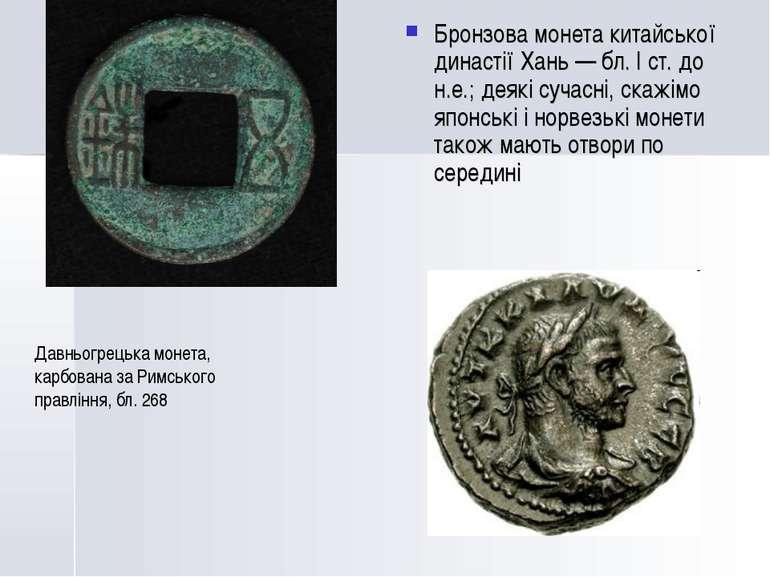 Бронзова монета китайської династії Хань — бл. І ст. до н.е.; деякі сучасні, ...