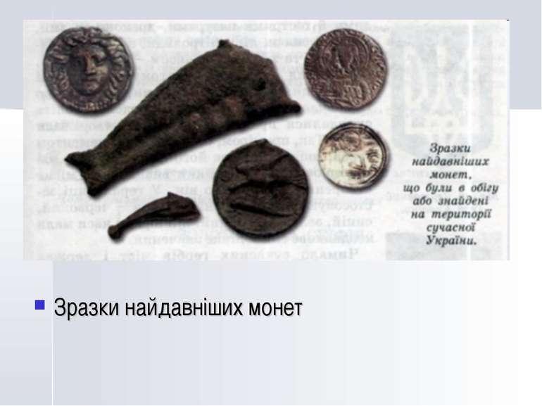 Зразки найдавніших монет
