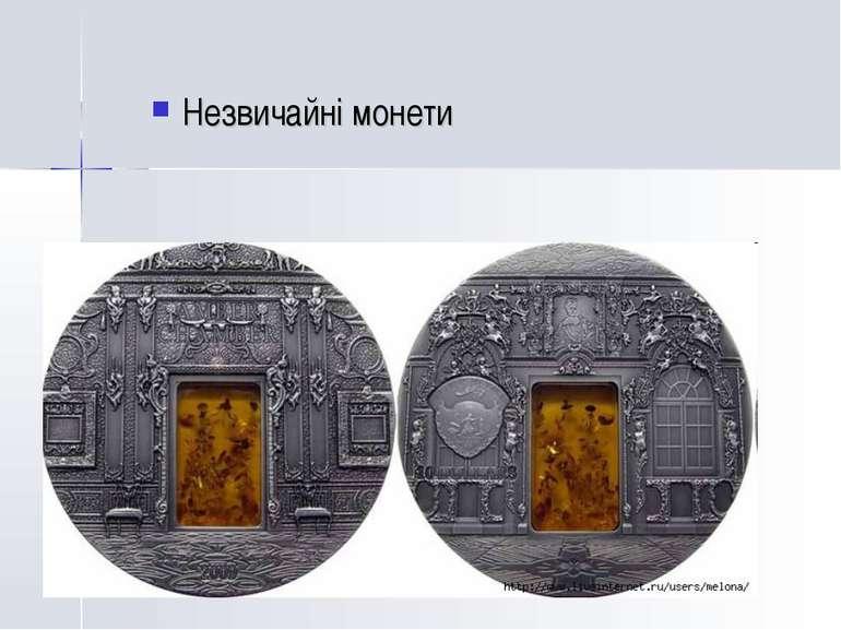 Незвичайні монети