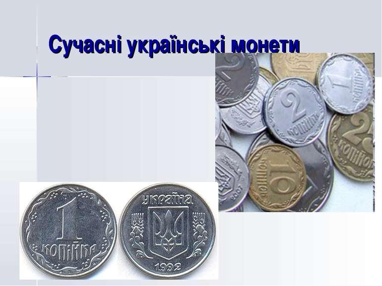 Сучасні українські монети