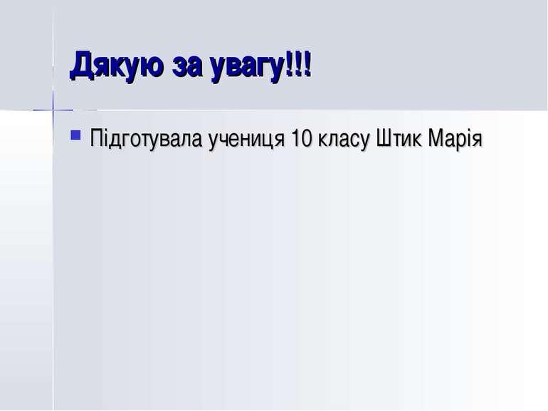 Дякую за увагу!!! Підготувала учениця 10 класу Штик Марія