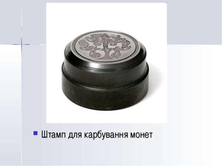 Штамп для карбування монет