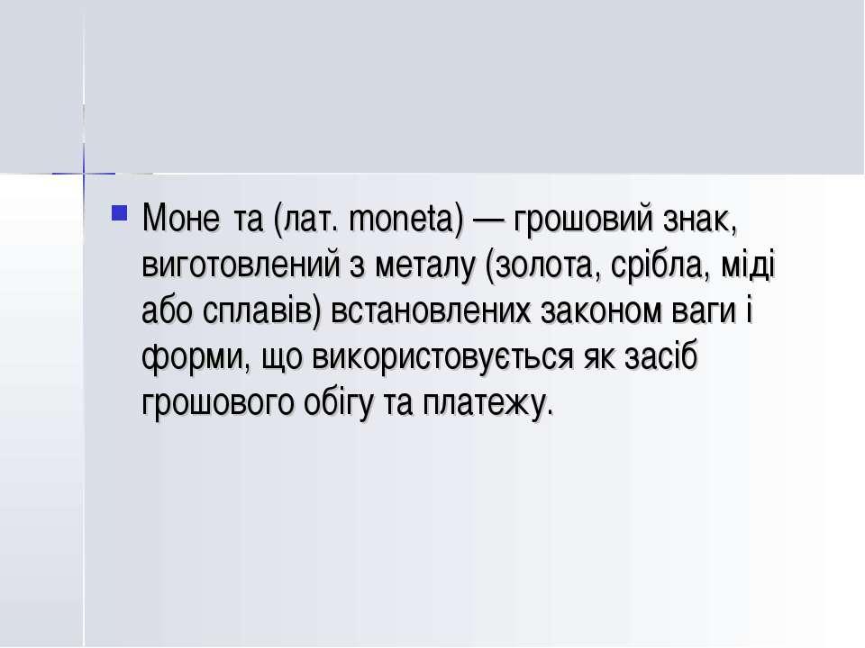 Моне та (лат. moneta) — грошовий знак, виготовлений з металу (золота, срібла,...