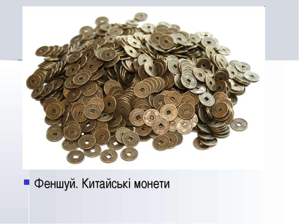 Феншуй. Китайські монети