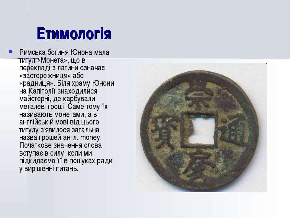 Етимологія Римська богиня Юнона мала титул «Монета», що в перекладі з латини ...