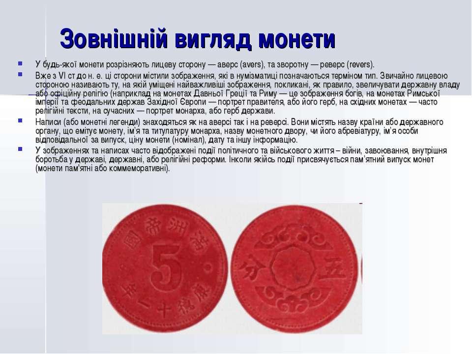 Зовнішній вигляд монети У будь-якої монети розрізняють лицеву сторону — аверс...
