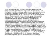 Щодо окремих регіонів України, соціальні та національні процеси в яких були р...