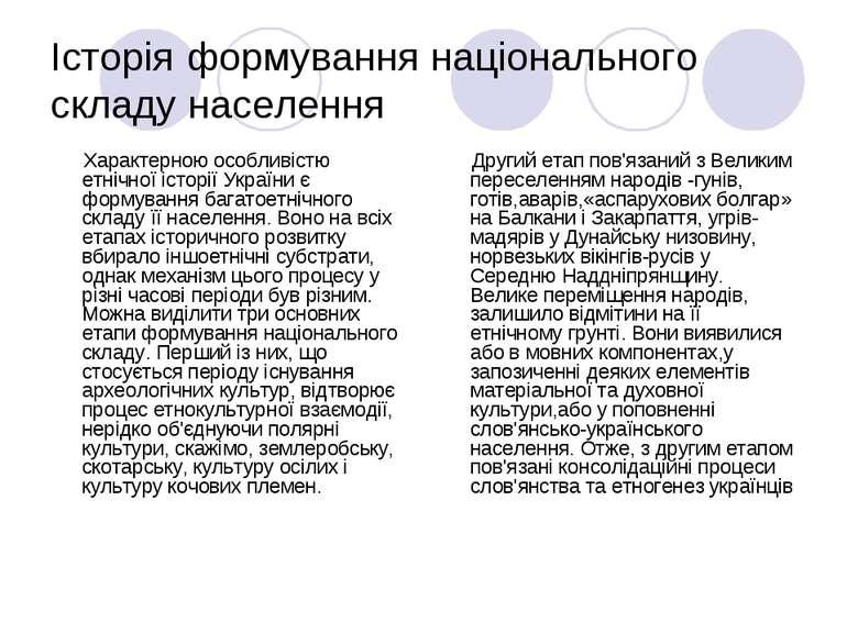 Історія формування національного складу населення Характерною особливістю етн...