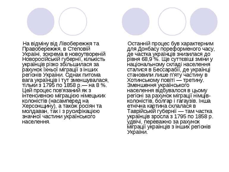 На відміну від Лівобережжя та Правобережжя, в Степовій Україні, зокрема в нов...