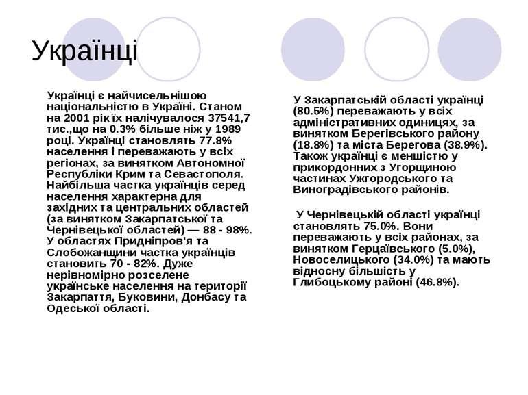 Українці Українці є найчисельнішою національністю в Україні. Станом на 2001 р...
