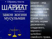 Шаріат - звід релігійних і правових норм, складений на основі Корану і Сунни,...