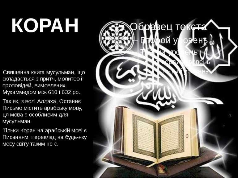 КОРАН Священна книга мусульман, що складається з притч, молитов і проповідей,...