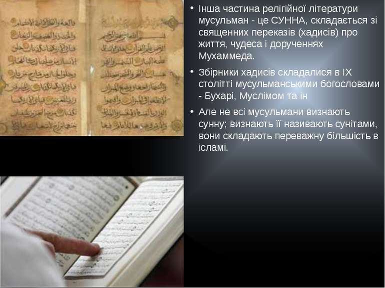 Інша частина релігійної літератури мусульман - це СУННА, складається зі свяще...