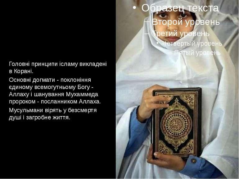 Головні принципи ісламу викладені в Корані. Основні догмати - поклоніння єдин...
