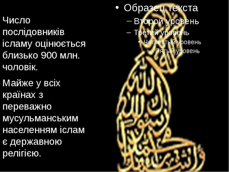 Число послідовників ісламу оцінюється близько 900 млн. чоловік. Майже у всіх ...