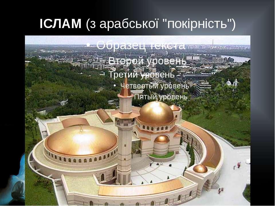 """ІСЛАМ (з арабської """"покірність"""")"""