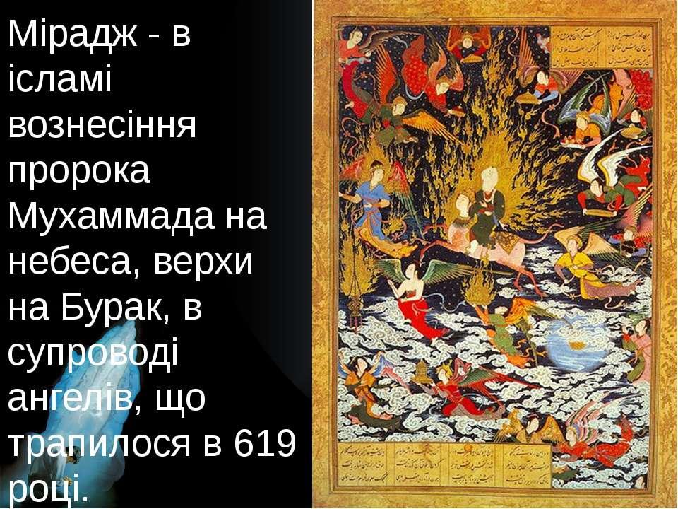 Мірадж - в ісламі вознесіння пророка Мухаммада на небеса, верхи на Бурак, в с...
