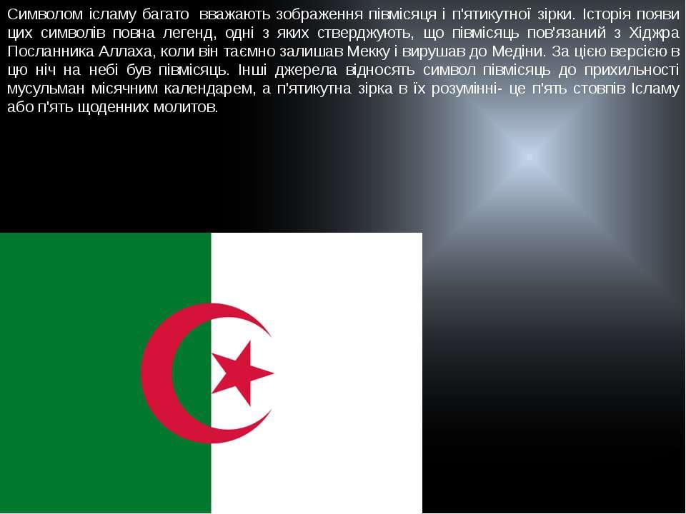 Символом ісламу багато вважають зображення півмісяця і п'ятикутної зірки. Іс...