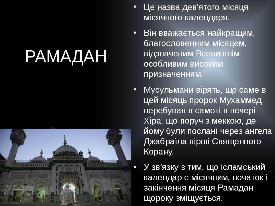 РАМАДАН Це назва дев'ятого місяця місячного календаря. Він вважається найкращ...