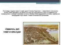 В романі «Місто» Валер'ян Підмогильний описав селянську українську молодь, як...