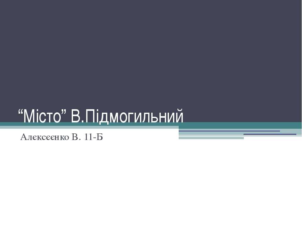 """""""Місто"""" В.Підмогильний Алєксєєнко В. 11-Б"""