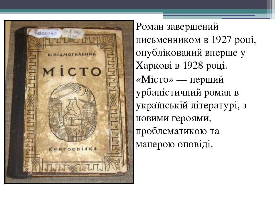 Роман завершений письменником в 1927 році, опублікований вперше у Харкові в 1...