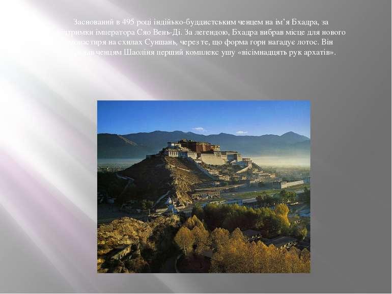 Заснований в 495 році індійько-буддистським ченцем на ім'я Бхадра, за підтрим...