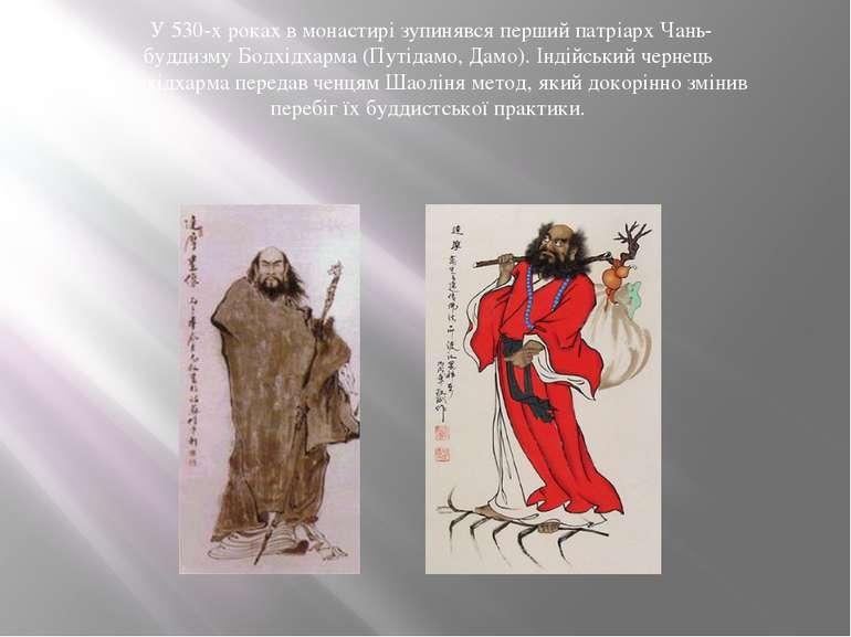 У 530-х роках в монастирі зупинявся перший патріарх Чань-буддизму Бодхідхарма...
