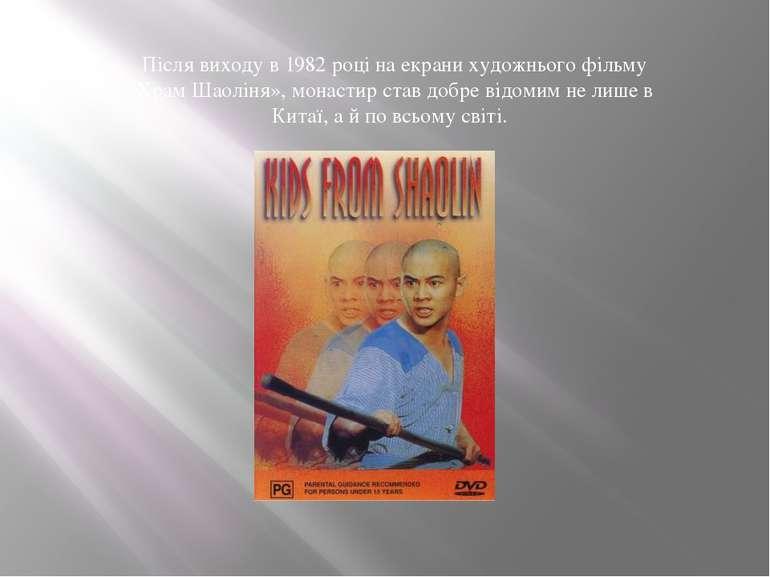 Після виходу в 1982 році на екрани художнього фільму «Храм Шаоліня», монастир...