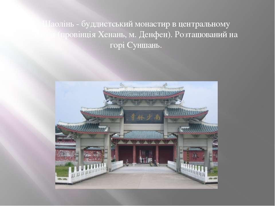 Шаолінь - буддистський монастир в центральному Китаї (провінція Хенань, м. Де...