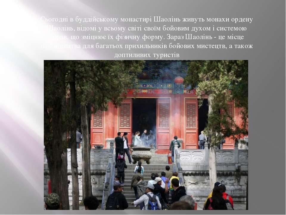 Сьогодні в буддійському монастирі Шаолінь живуть монахи ордену Шаолінь, відом...