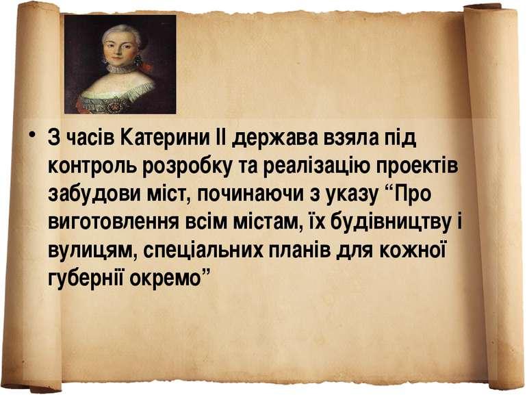 З часів Катерини ІІ держава взяла під контроль розробку та реалізацію проекті...