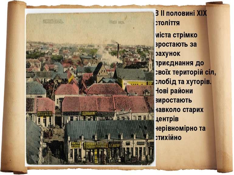 В ІІ половині ХІХ століття міста стрімко зростають за рахунок приєднання до с...