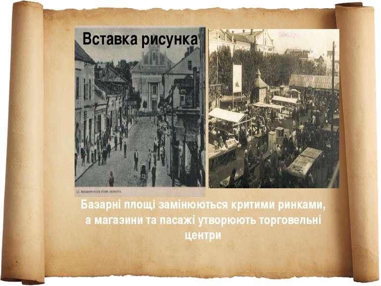 Базарні площі замінюються критими ринками, а магазини та пасажі утворюють тор...