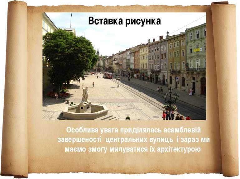 Особлива увага приділялась асамблевій завершеності центральних вулиць і зараз...