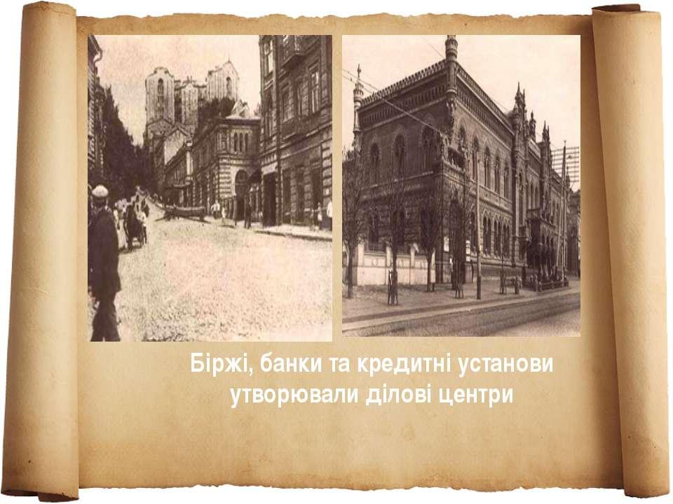 Біржі, банки та кредитні установи утворювали ділові центри