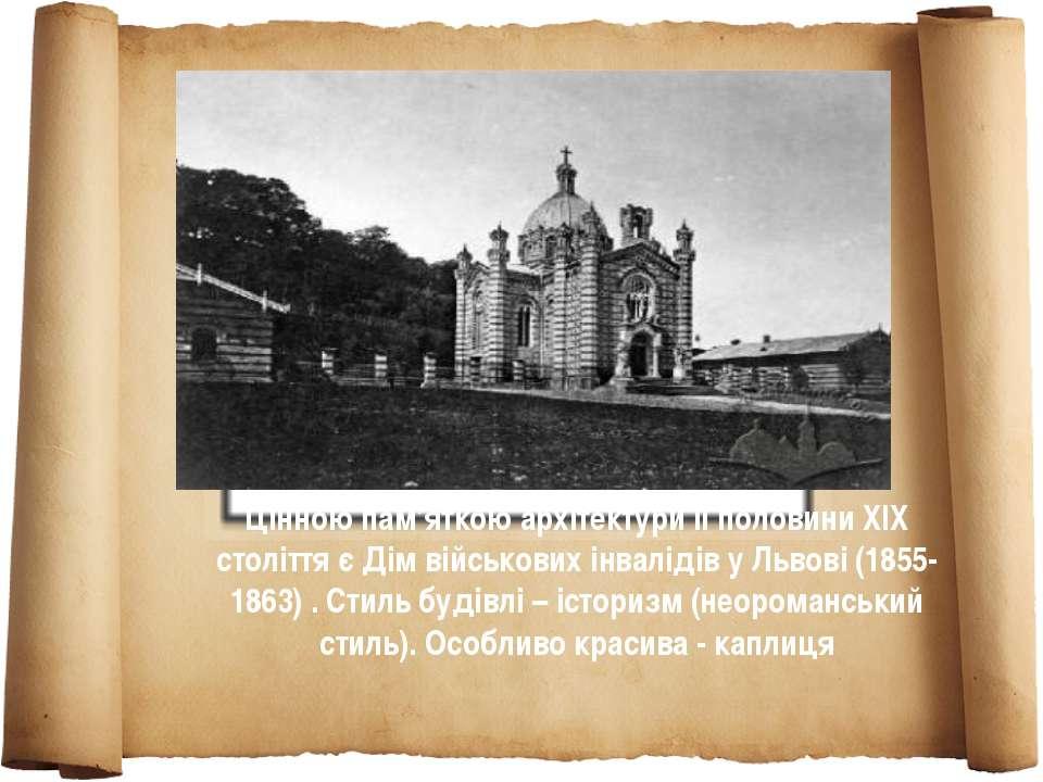 Цінною пам'яткою архітектури ІІ половини ХІХ століття є Дім військових інвалі...