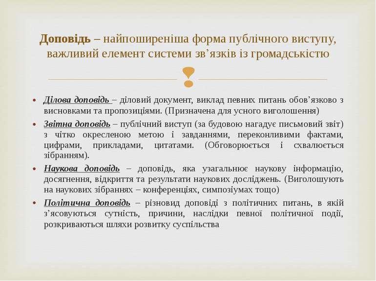 Ділова доповідь – діловий документ, виклад певних питань обов'язково з виснов...