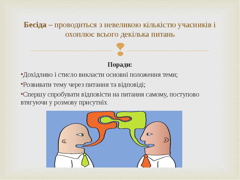 Поради: Дохідливо і стисло викласти основні положення теми; Розвивати тему че...