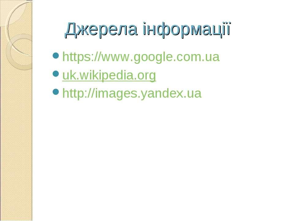 Джерела інформації https://www.google.com.ua uk.wikipedia.org http://images.y...