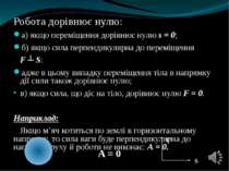 Робота дорівнює нулю: а) якщо переміщення дорівнює нулю s = 0; б) якщо сила п...