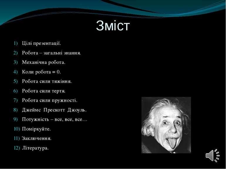 Зміст Цілі презентації. Робота – загальні знання. Механічна робота. Коли робо...