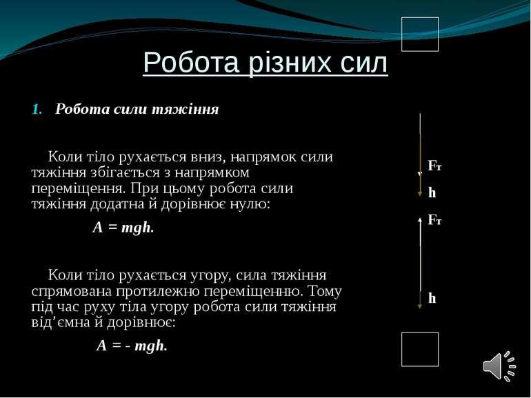 Робота різних сил Робота сили тяжіння Коли тіло рухається вниз, напрямок сили...