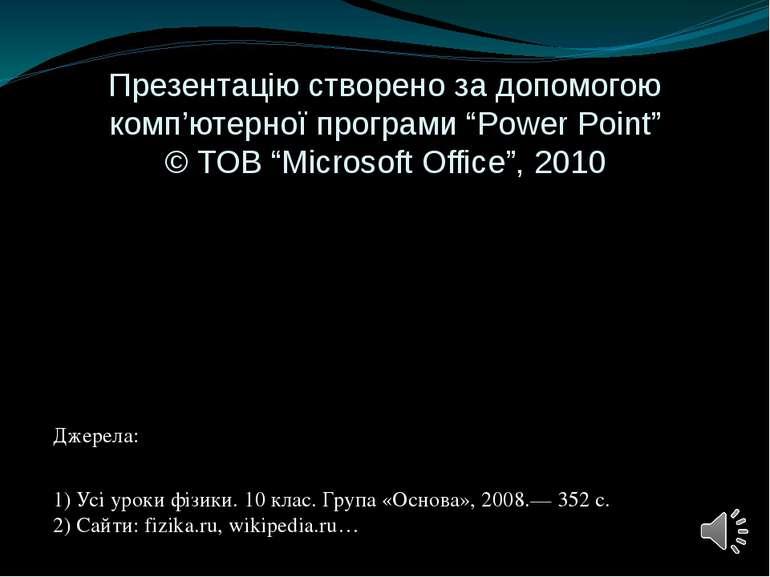 """Презентацію створено за допомогою комп'ютерної програми """"Power Point"""" © ТОВ """"..."""