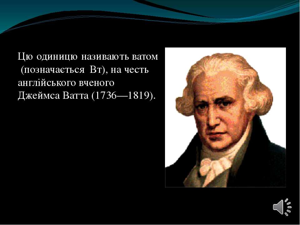 Цю одиницю називають ватом (позначається Вт), на честь англійського вченого Д...