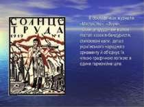 В обкладинках журналів «Мистецтво», «Зоря», «Солнце труда» він малює постаті ...
