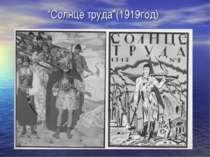 """""""Солнце труда""""(1919год)"""