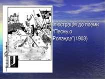 """Ілюстрація до поеми """"Песнь о Роланде""""(1903)"""