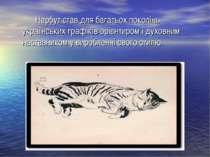 Нарбут став для багатьох поколінь українських графіків орієнтиром і духовним ...