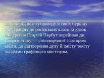 Від оповідного супроводу в своїх перших ілюстраціях до російських казок та ка...
